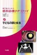 【送料無料】 専門医のための眼科診療クオリファイ 9 子どもの眼と疾患 / 仁科幸子 【全集・双書】