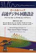 【送料無料】 高速デジタル回路設計 / ステファン・H・ホール 【本】