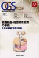 【送料無料】 前置胎盤・前置癒着胎盤の手術 9 Ogs Now / 小西郁生 【全集・双書】
