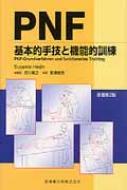 【送料無料】 Pnf基本的手技と機能的訓練 原著第2版 / スザンヌ・ヘディン 【本】
