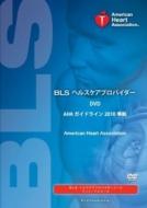 【送料無料】 Blsヘルスケアプロバイダーdvd Ahaガイドライン2010準拠 / アメリカ心臓協会 【本】