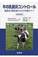 【送料無料】 牛の乳房炎コントロール 酪農家と獣医師のための実践ガイド / ロジャー・ブロウェイ 【本】