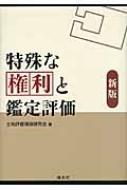 【送料無料】 特殊な権利と鑑定評価 / 土地評価理論研究会 【本】