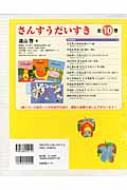 【送料無料】 さんすうだいすき(全10巻) / 遠山啓 【全集・双書】