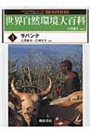 【送料無料】 世界自然環境大百科 3 / ラモン・フォルチ 【全集・双書】