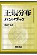 【送料無料】 正規分布ハンドブック / 蓑谷千凰彦 【本】