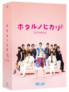 【送料無料】 ホタルノヒカリ2 Blu-ray BOX 【BLU-RAY DISC】
