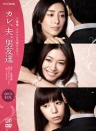 【送料無料】 カレ、夫、男友達 DVD-Box 【DVD】
