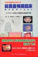 【送料無料】 今後の難症例を解決する総義歯補綴臨床のナビゲーション / 上濱正 【本】