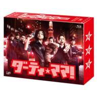 【送料無料】 ダーティ・ママ! Blu-ray BOX 【BLU-RAY DISC】