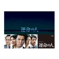 【送料無料】 運命の人 DVD-BOX 【DVD】