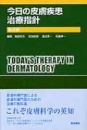 【送料無料】 今日の皮膚疾患治療指針 第4版 / 塩原哲夫 【本】