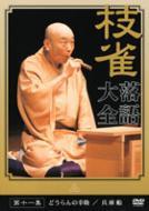 枝雀落語大全 第十一集  【DVD】