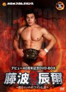 【送料無料】 藤波辰爾デビュー40周年記念DVD-BOX 【DVD】