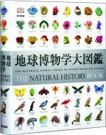 【送料無料】 地球博物学大図鑑 / スミソニアン協会 【図鑑】