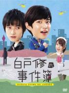 【送料無料】 白戸修の事件簿 【DVD】