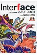 【送料無料】 インターフェース 2011 Cd-rom 【本】