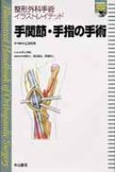 【送料無料】 手関節・手指の手術 整形外科手術イラストレイテッド / 三浪明男 【全集・双書】
