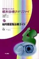 【送料無料】 専門医のための眼科診療クオリファイ 11 緑内障薬物治療ガイド / 相原一 【全集・双書】