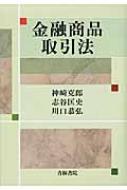 【送料無料】 金融商品取引法 / 神崎克郎 【本】