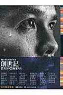 【送料無料】 創世記 若き日の芸術家たち 細江英公人間写真集 / 細江英公 【本】
