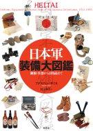 【送料無料】 日本軍装備大図鑑 制服・兵器から日用品まで / アグスティン・サイス 【本】