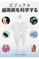 【送料無料】 ビジュアル 歯周病を科学する / 天野敦雄 【本】