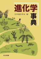【送料無料】 進化学事典 / 日本進化学会 【辞書・辞典】