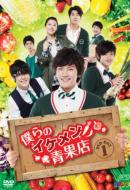 【送料無料】 僕らのイケメン青果店 DVD-BOX1 【DVD】