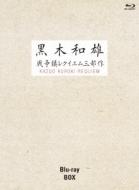 【送料無料】 黒木和雄戦争レクイエム三部作 Blu-ray BOX 【BLU-RAY DISC】