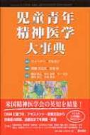 【送料無料】 児童青年精神医学大事典 / ジェリー・ウィーナー 【本】
