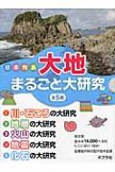 【送料無料】 日本列島 大地まるごと大研究 【本】