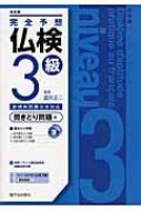 贈呈 完全予想仏検3級聞きとり問題編 最新版 富田正二 本 25%OFF