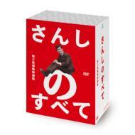 【送料無料】 さんしのすべて 桂三枝情熱映像集【5枚組DVD-BOX】  【DVD】