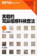 【送料無料】 実戦的耳鼻咽喉科検査法 ENT臨床フロンティア / 小林俊光 【全集・双書】