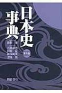 【送料無料】 日本史事典 / 藤野保 【辞書・辞典】