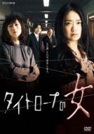 【送料無料】 タイトロープの女 【DVD】