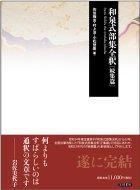 【送料無料】 和泉式部集全釈 続集篇 / 小松登美 【本】