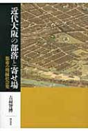 【送料無料】 近代大阪の部落と寄せ場 都市の周縁社会史 / 吉村智博 【本】