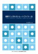 【送料無料】 最新リンガルストレートワイヤー法 / 竹元京人 【本】