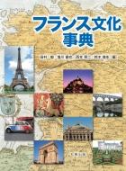 【送料無料】 フランス文化事典 / 田村毅 【辞書・辞典】