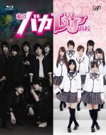【送料無料】 私立バカレア高校 Blu-ray BOX 【BLU-RAY DISC】