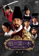 【送料無料】 根の深い木-世宗大王の誓い-<ノーカット完全版>第二章 【DVD】