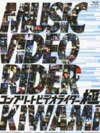 【送料無料】 コンプリートビデオライダー「極」 【BLU-RAY DISC】