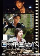 【送料無料】 連続ドラマ D×TOWN DVD EDITION BOX 1 【DVD】