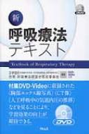 【送料無料】 新呼吸療法テキスト / 日 【本】
