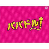 【送料無料】 パパドル! DVD-BOX 【DVD】
