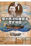【送料無料】 環大西洋奴隷貿易歴史地図 / デイヴィッド・エルティス 【本】