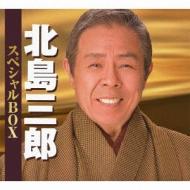【送料無料】 北島三郎 キタジマサブロウ / 北島三郎スペシャルbox 【CD】