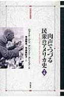 【送料無料】 肉声でつづる民衆のアメリカ史 下巻 世界歴史叢書 / ハワード・ジン 【全集・双書】